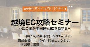 【5月28日(木) WEBセミナー開催】口コミが中国越境ECを制する / 初級編
